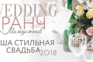 """Wedding бранч """"Ваша стильная свадьба 2018» 4 февраля 2018"""